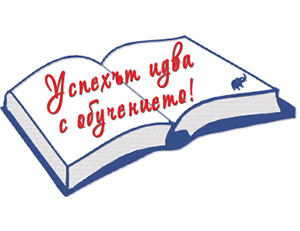 6-ти, 7-ми клас НВО - начало 30 септември 2017 г.